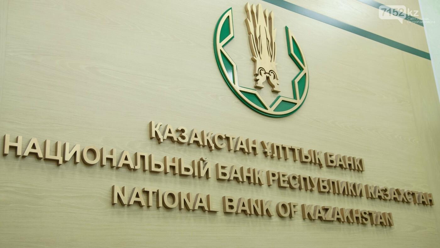 национальный банк РК