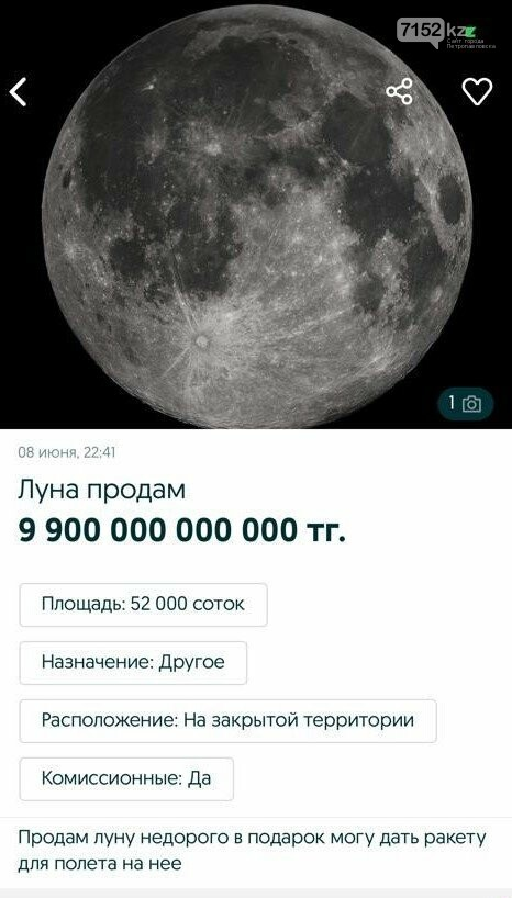 продам луну, скриншот с OLX