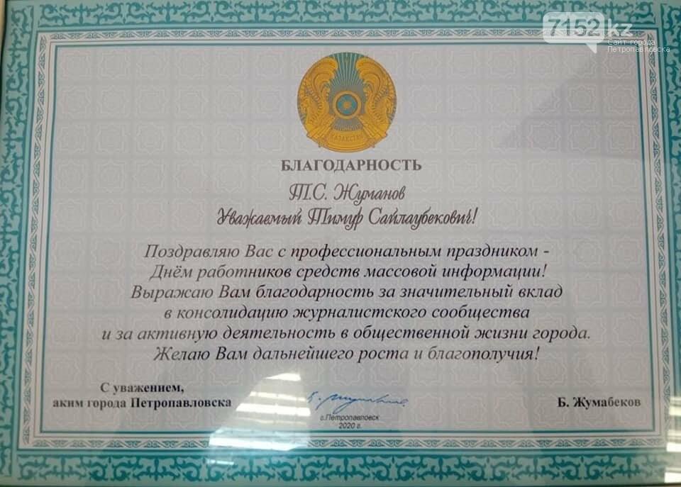 Благодарность от акима Петропавловска Булата Жумабекова