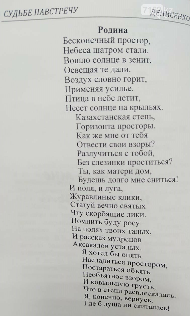 В Петропавловске тренер по самбо пишет трогательные стихи, фото-3