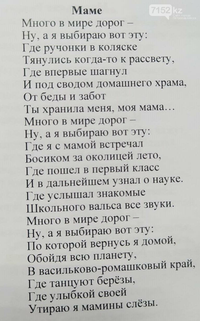 В Петропавловске тренер по самбо пишет трогательные стихи, фото-1