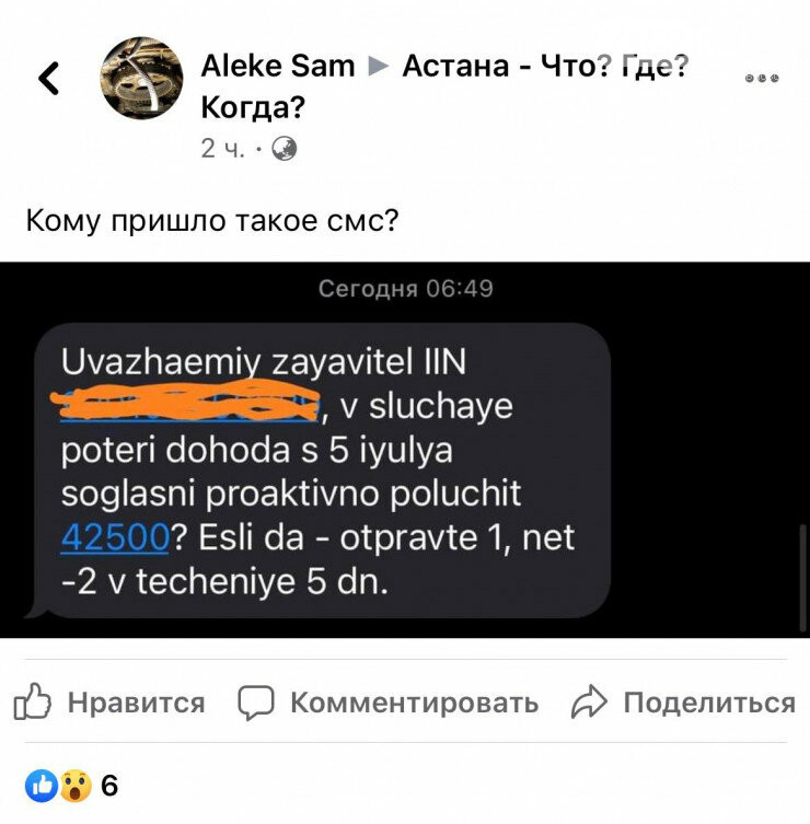 Казахстанцы получили СМС о начислении 42500, фото-1