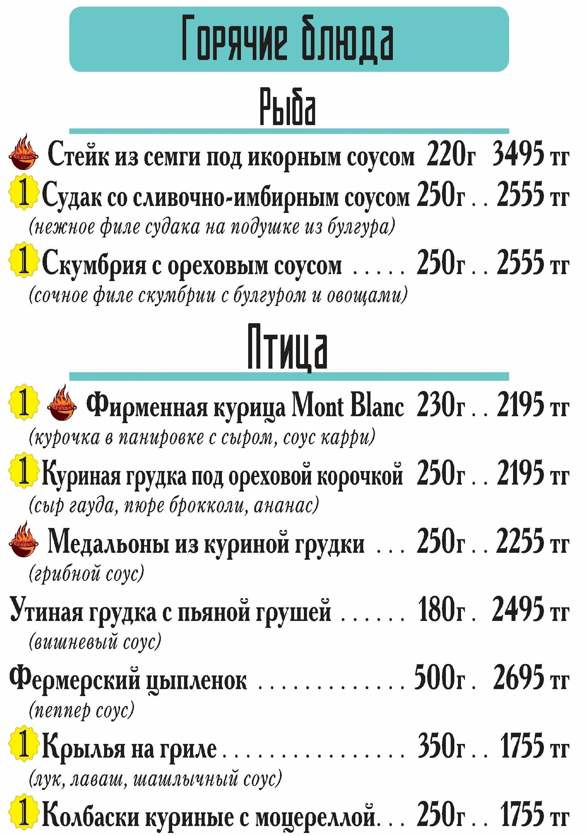Меню Рестобара MontBlanc, фото-1