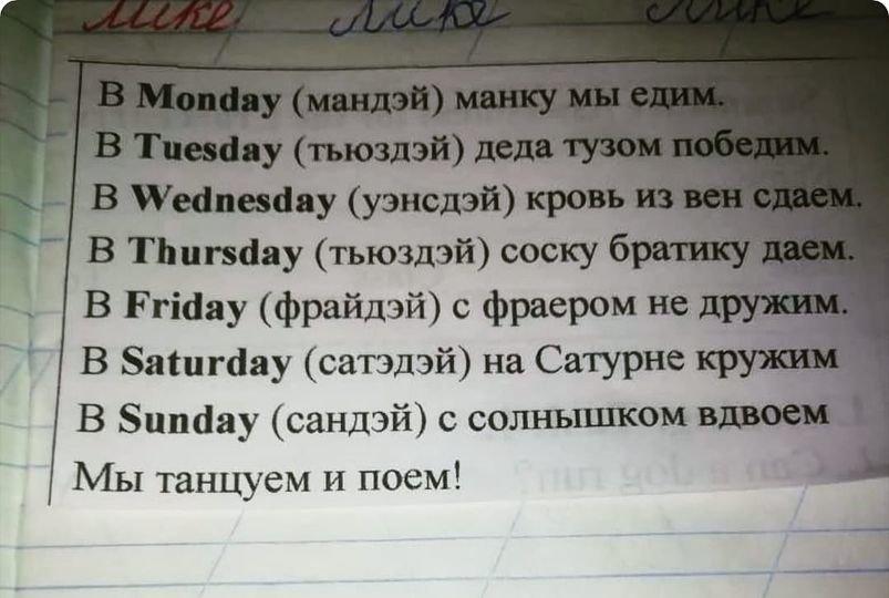 Учителя в Петропавловске сняли с должности за стих с жаргоном, фото-1
