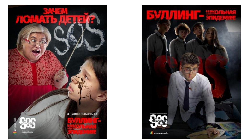 В Казахстане запустили проект по антибуллингу «Айналайын SOS», фото-4