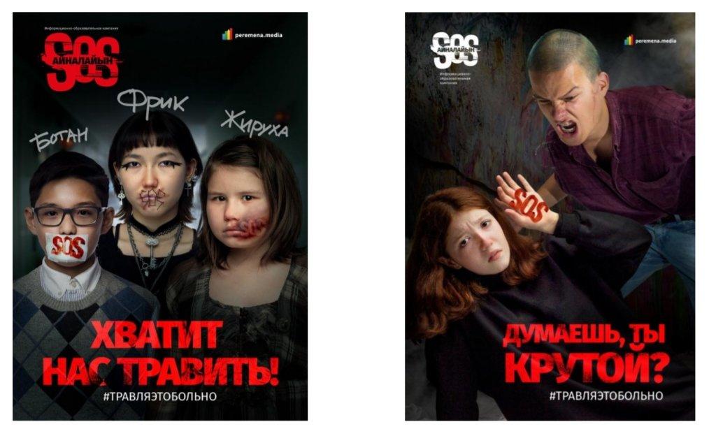 В Казахстане запустили проект по антибуллингу «Айналайын SOS», фото-5
